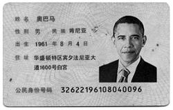 Bat_obama