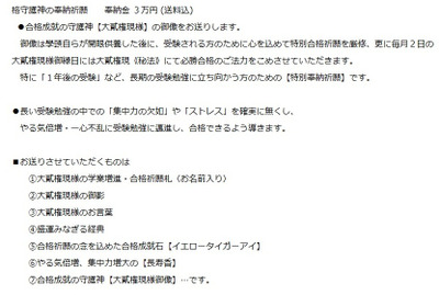 0000goukaku3_2