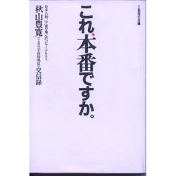 0000_aikiyama