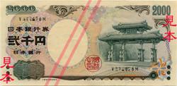 Series_d_2k_yen_bank_of_japan_note_