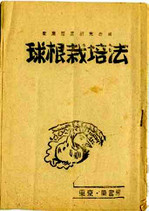 Kyukonsaibaiho